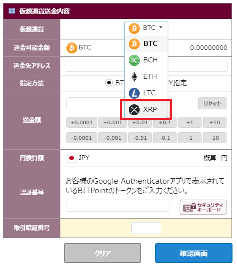 XRPを選択